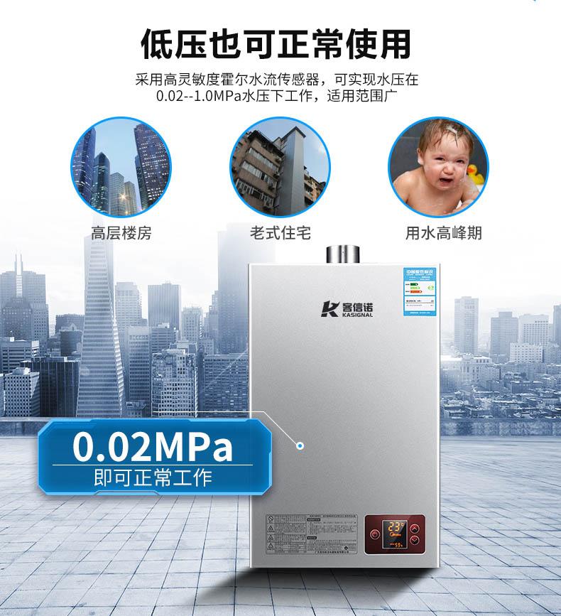 K.客信诺R009系列燃气热水器